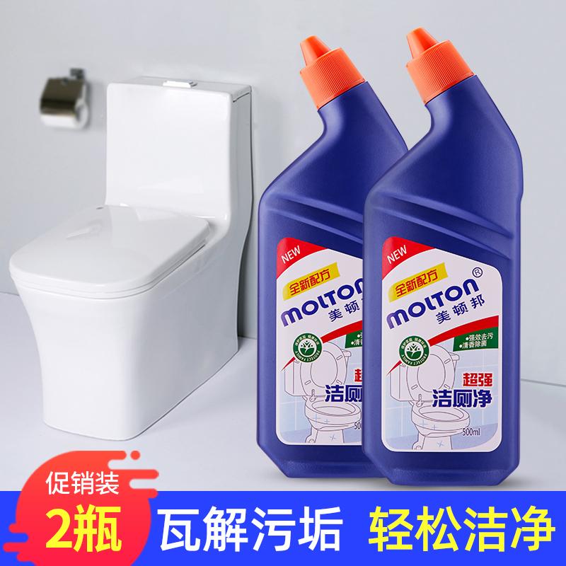 洁厕灵家用马桶清洁剂卫生间强力洗厕所除臭神器除垢去黄清洗厕液