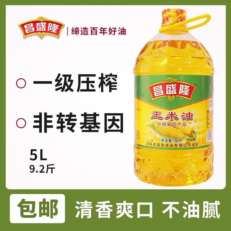 昌盛隆 玉米油食用油5L非转基因 烘焙物理压榨玉米胚芽油桶装家用