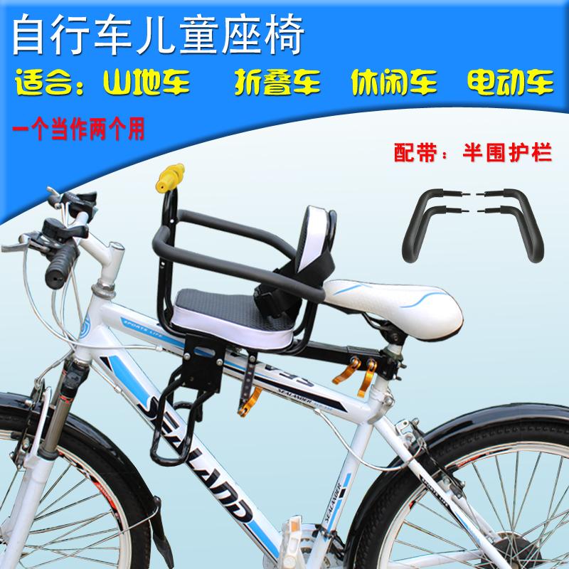 Горный велосипед складные велосипеды ребенок сидеть стул велосипед ребенок сиденье передний безопасность случайный сиденье стул автомобиль быстрое освобождение