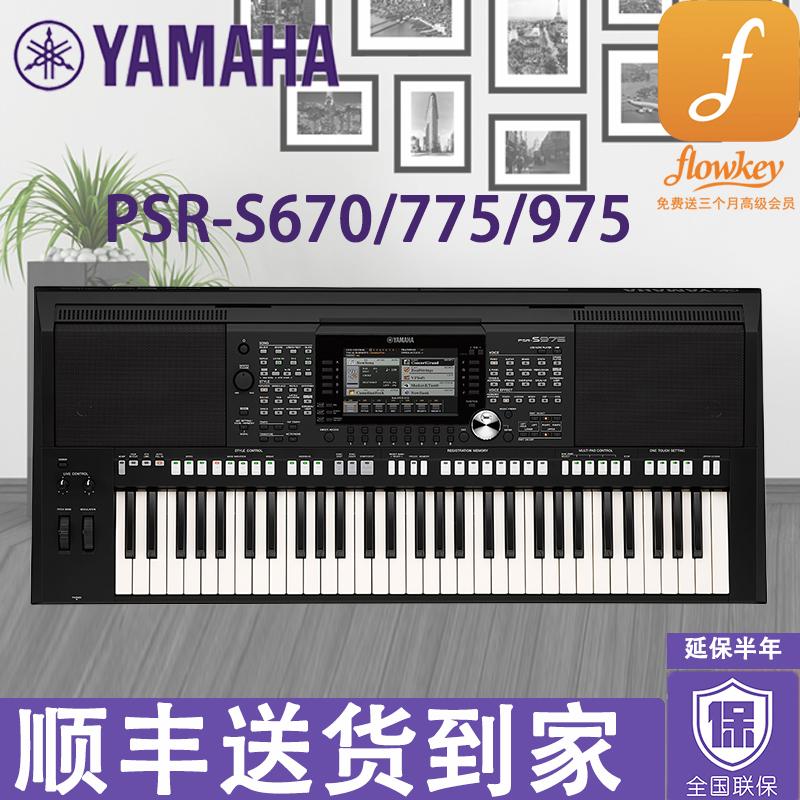 10-19新券雅马哈psr-s670力度61键智能电子琴