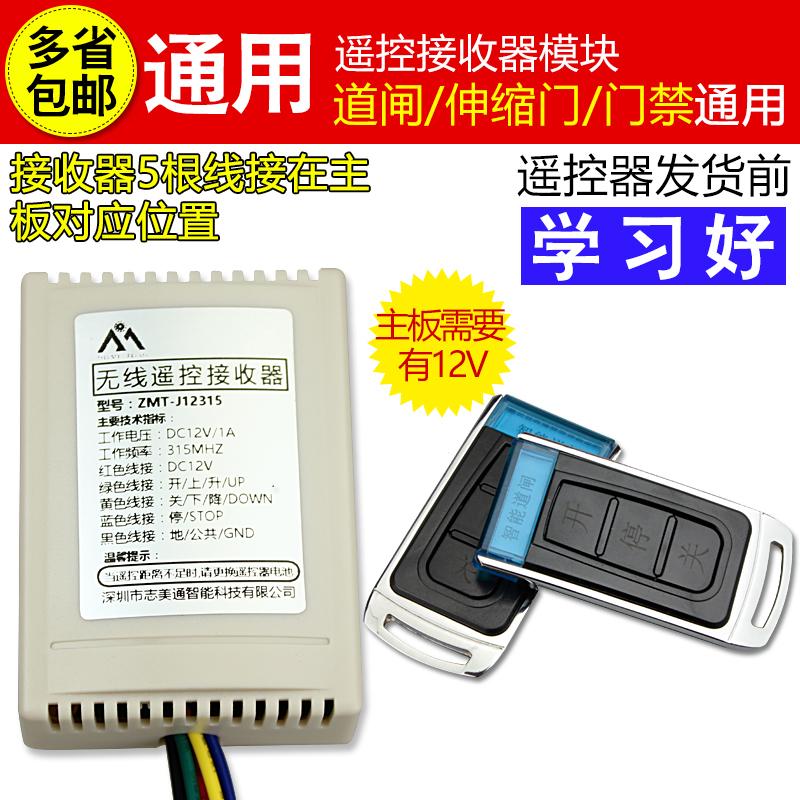 停車場道閘桿萬能遙控器接收器通用接收模塊小區閘機伸縮門控制器