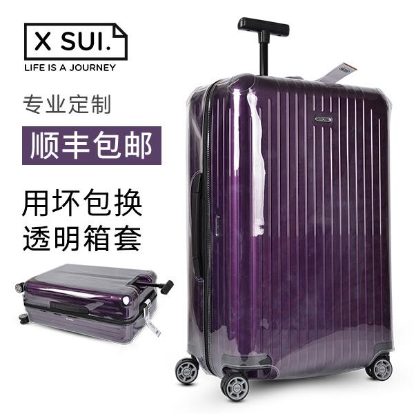 适用于日默瓦保护套箱套拉杆旅行箱透明套拉链无需脱卸防尘2830寸