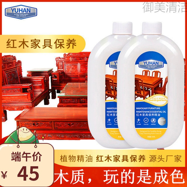 Mahogany furniture maintenance essential oil mahogany care anti cracking care stationery ornaments floor polishing wooden chair wooden stool waxing