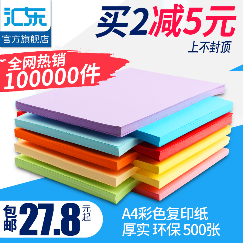 【 обмен восток бумага промышленность 】 цвет копия бумага 500 чжан 80g розовый желтый печать смешанный цвет цвет a4 бумага цветная рука работа оригами