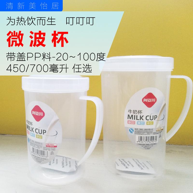 阿姿玛家用微波炉专用塑料牛奶杯早餐杯有柄带盖豆浆杯450-700ML