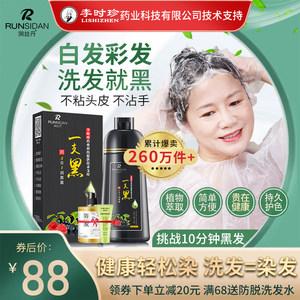 一支黑染发剂植物正品膏纯自己在家女男洗发水自然黑色官方旗舰店