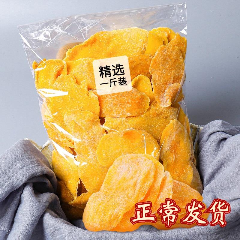 越南芒果干500g一斤箱装大袋水果干果脯散装零食整箱进口特产包邮图片