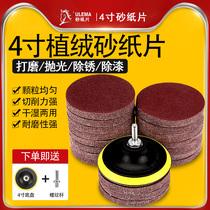 4寸圆形植绒砂纸片手电钻角磨机抛光打磨自粘式木工沙纸磨片100mm