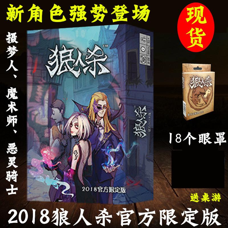 桌游狼人杀PVC防水卡牌游戏官方限定版2018加厚号码牌徽章新角色
