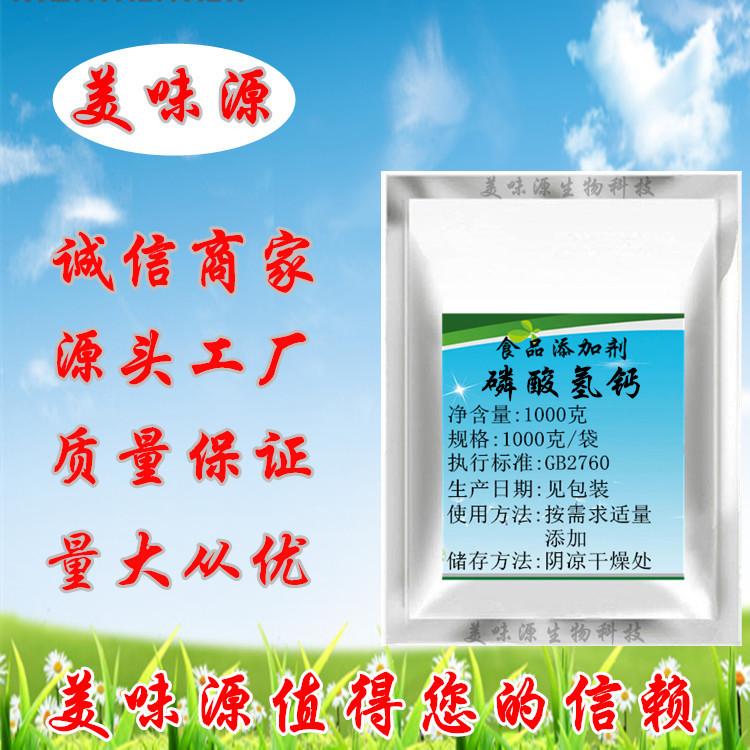 专业供应 优质食品级 磷酸氢钙 膨松剂 面团改良剂 钙质强化剂