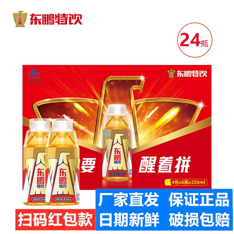 东鹏特饮 维生素功能饮料250ml*24瓶加班运动补充能量饮品 红包版