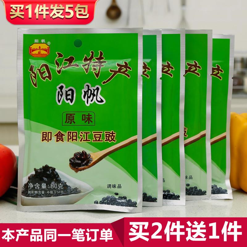 阳帆牌原味即食阳江黑豆豉400g风味阳光特产豆鼓农家自制酱蒸鱼E9