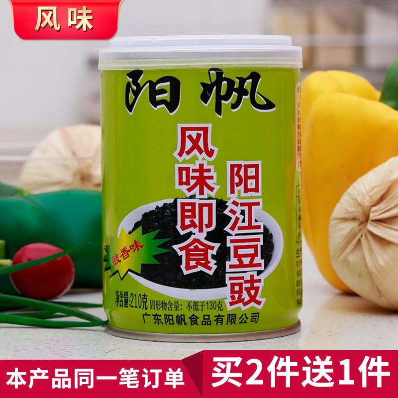 阳帆牌风味即食阳江豆鼓罐装210g阳光特产原味豆屎江西五香豆豉C3