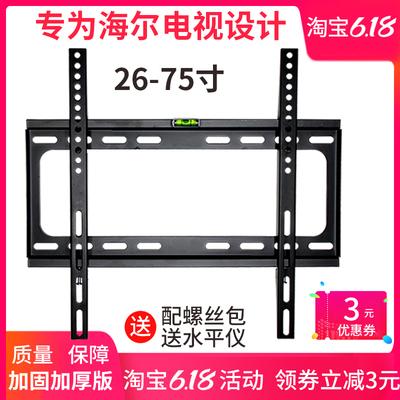海尔统帅专用液晶电视挂架32/40/48/55/65寸万能通用挂墙壁挂支架