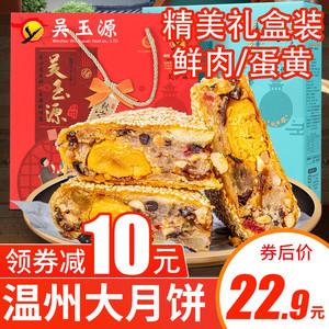 温州桥墩镇特产鲜肉蛋黄五仁网红酥皮中秋礼盒装送礼团购大月饼