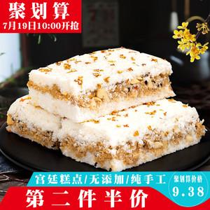 领1元券购买温州特产手工传统网红孕妇桂花糕