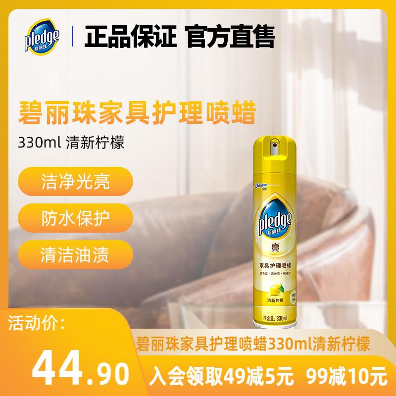 碧丽珠家具护理喷蜡清洁保护防护家具防水清新柠檬香家用330ml