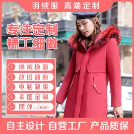 私人订制个人团体定制2020冬季羽绒服女简约修身