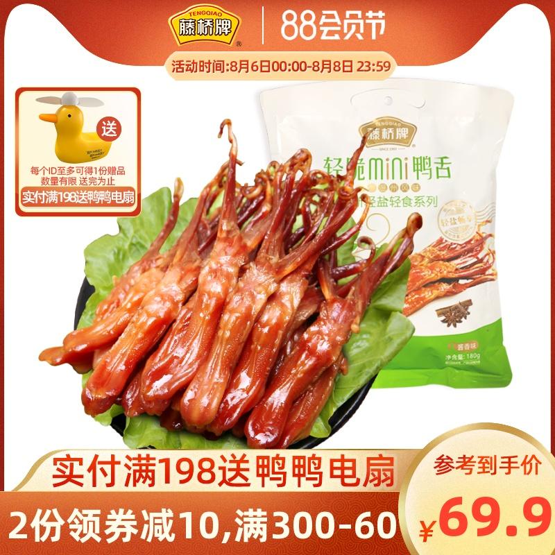 藤桥牌温州风味特产小吃 卤味网红零食酱香/香辣鸭舌头180g