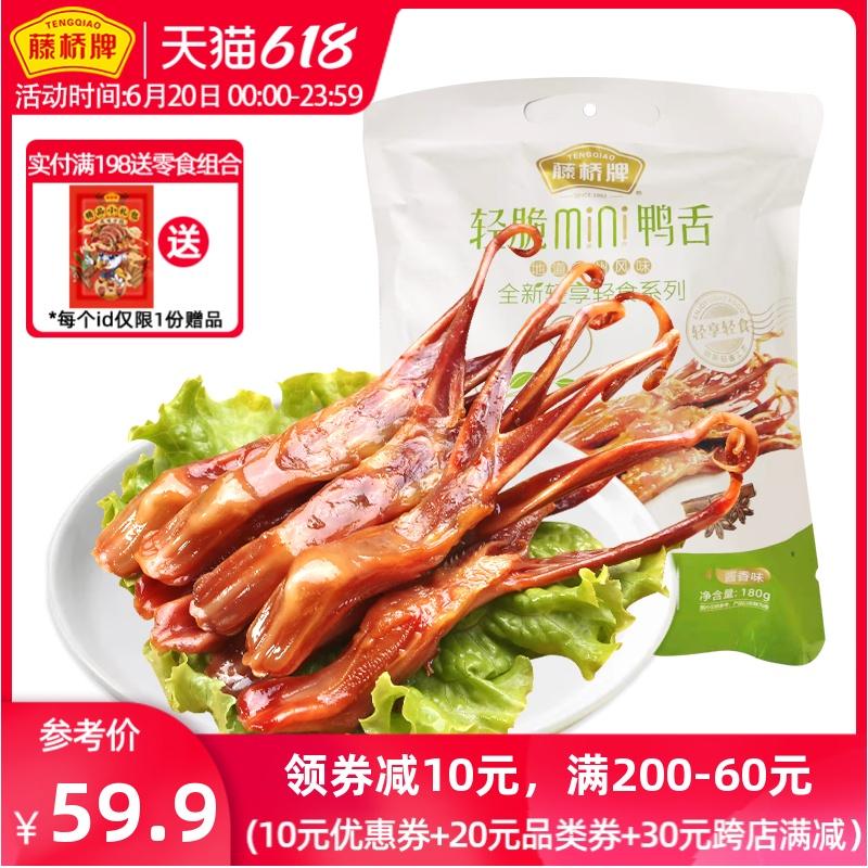 【网红零食】藤桥牌鸭舌 温州特产小吃 网红卤味休闲零食礼包180g
