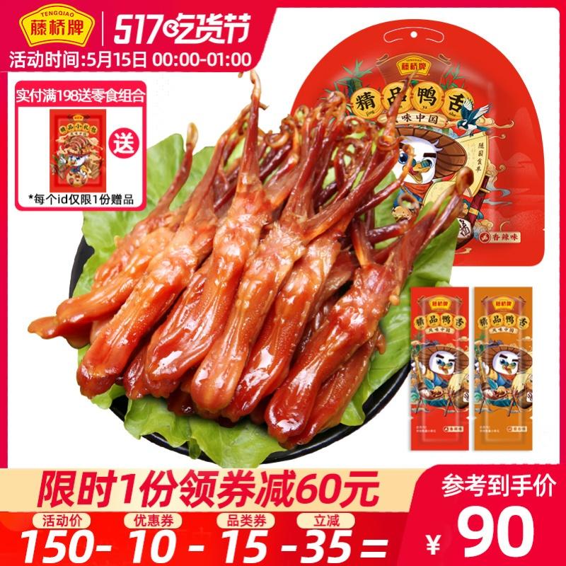 藤桥牌精品大鸭舌 温州特产小吃熟食 卤味零食大礼包鸭舌头500g