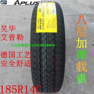 昊华轮胎 185R14 LT/C 8层加厚耐磨 东风小康C37长安星卡金杯海狮