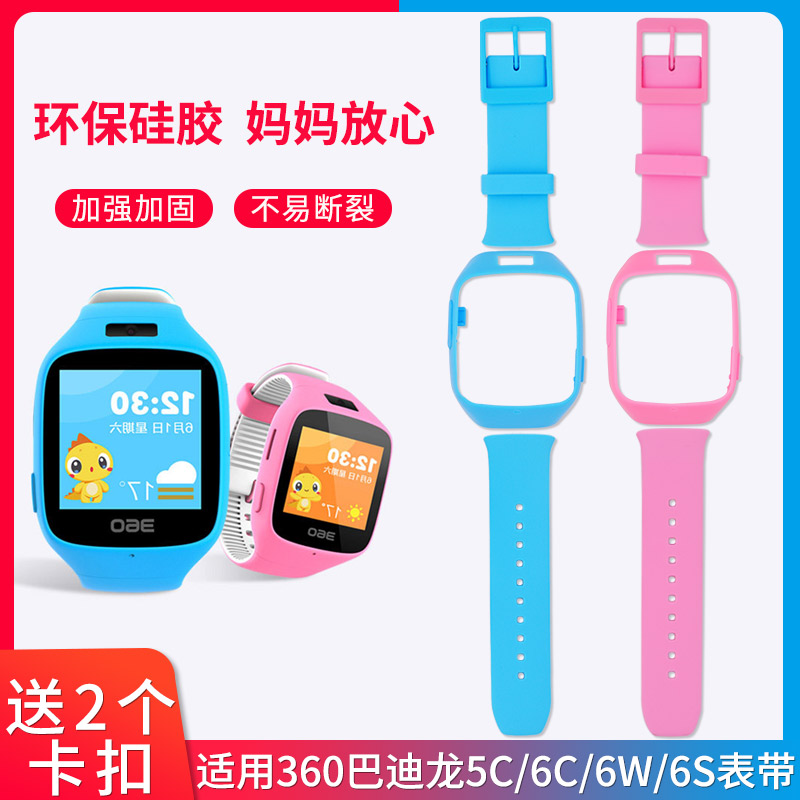 360 badilon 5C / 6C / 6W watch with lanyard w609 / W703 childrens watch with chain pendant protective case