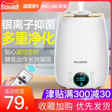 Meiling 美菱 MH-158 加湿器