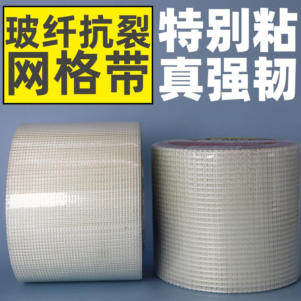 装修自粘网格带玻璃纤维防水网格布石膏板接缝带内墙外墙抗防开裂