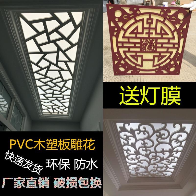 特价PVC木塑板镂空雕花板欧式花格吊顶隔断玄关背景墙屏风通花板