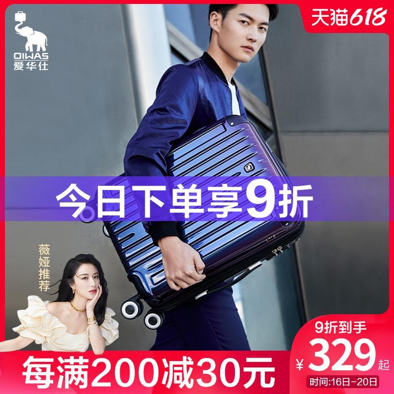 爱华仕男25寸行李箱20小型登机箱20女旅行箱可扩展品牌拉杆箱皮箱