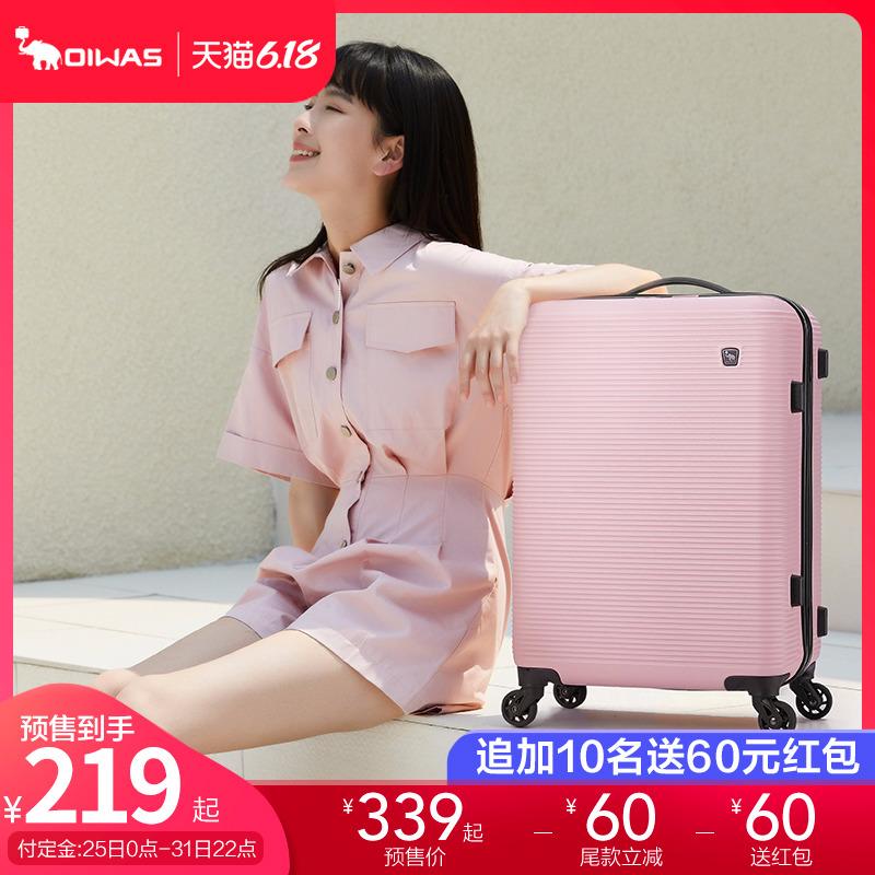 爱华仕时尚拉杆箱20寸旅行箱女小型轻便行李箱24寸学生密码箱子图片