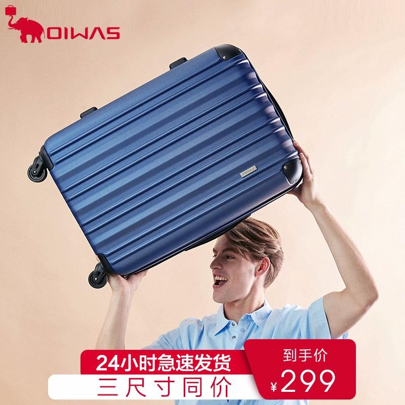 爱华仕拉杆箱万向轮箱子旅行箱男24寸行李箱女20寸密码箱登机箱图片