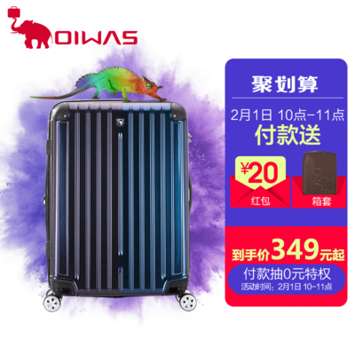 爱华仕行李箱质量好么