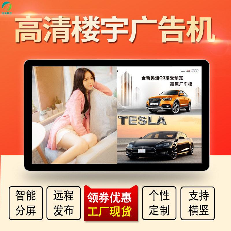 5565寸壁挂广告机电梯竖横屏播放器触摸屏安卓网络电脑电视一体机