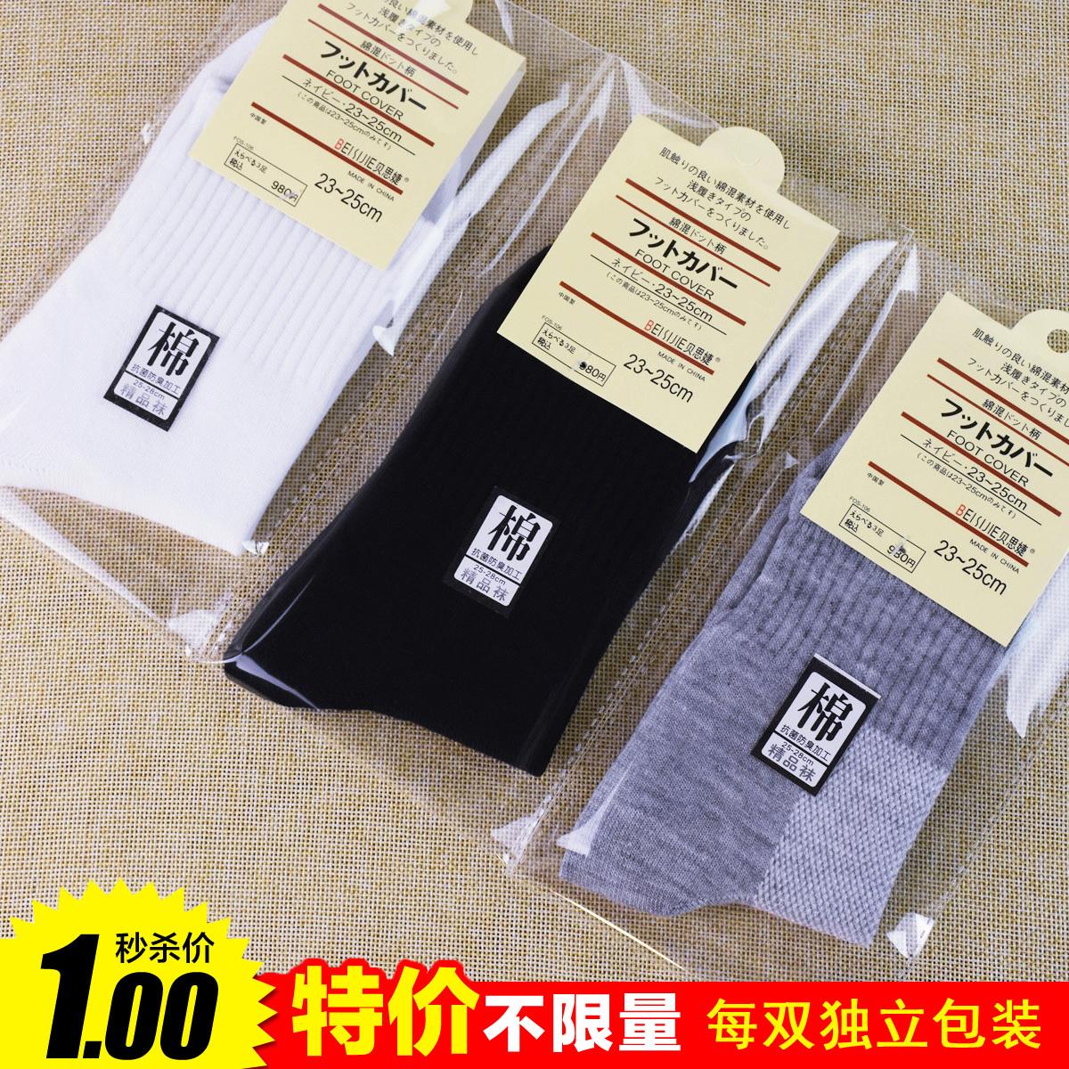 独立包装涤棉男袜 休闲网格耐穿回礼小礼品袜 纯色中筒足浴运动袜