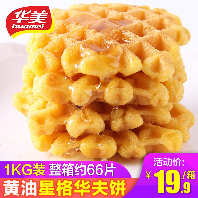 10月30日最新优惠华美华夫饼干 小面包软蛋糕点营养早餐食品网红零食整箱包邮1000g