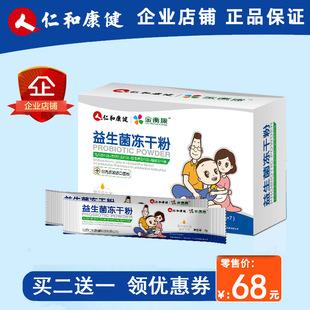 仁和康健益生菌冻干粉 成人婴儿童便秘腹泻调理肠胃 益生菌复合粉