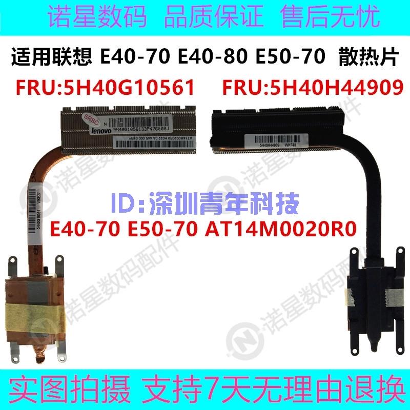 联想N40-70 E51-80 B50-80 B40-70E50 E40-70散热铜管 散热片模组