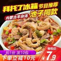 骄子牧场羊肉汤羊杂汤面粉丝即食速食新鲜熟食真空内蒙小吃10包
