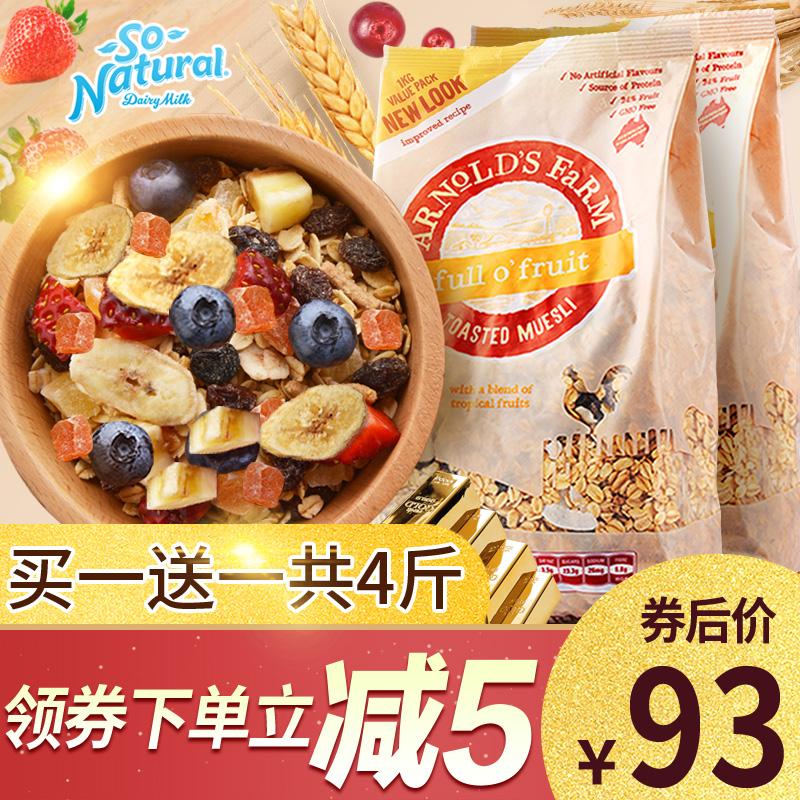 澳洲进口水果麦片 即食干吃 早餐 食品 营养冲饮代餐燕麦片1kg*2