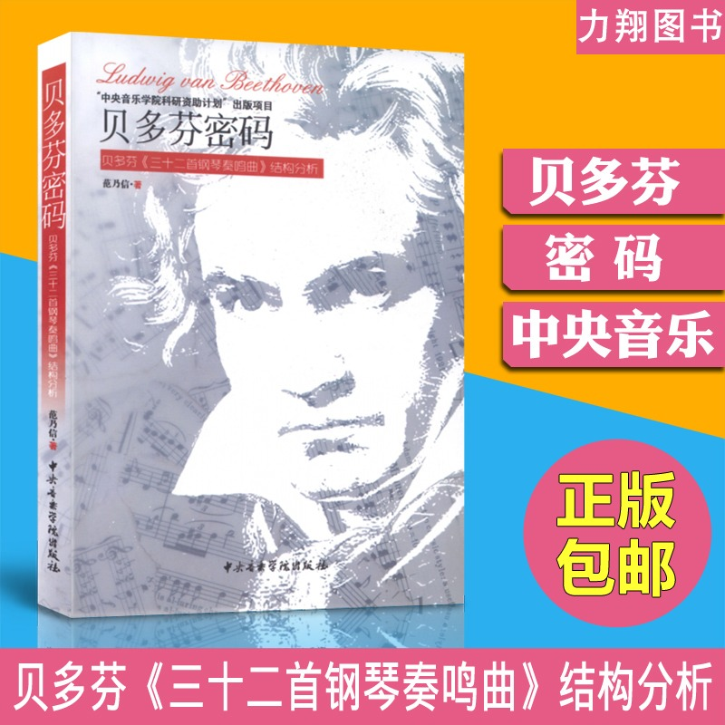 正版 贝多芬密码-贝多芬《三十二首钢琴奏鸣曲》结构分析 范乃信编中央音乐学院出版社