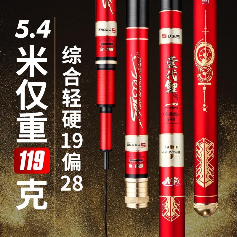 (用10元券)太宇日本进口碳素19调鲫鲤28钓鱼竿