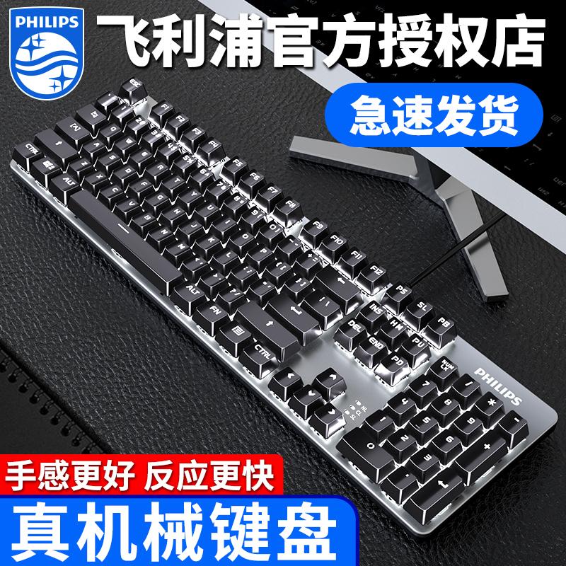 飛利浦機械鍵盤 吃雞電競游戲有線臺式電腦筆記本青軸網吧網咖