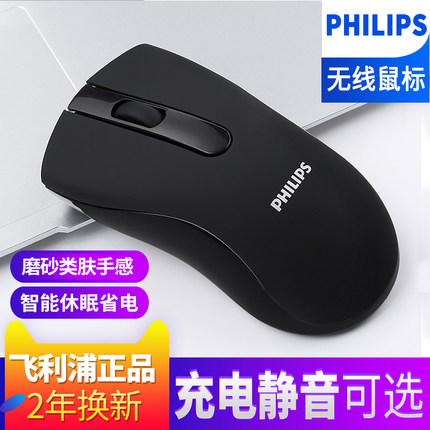 【飞利浦】静音鼠标办公游戏无线鼠标