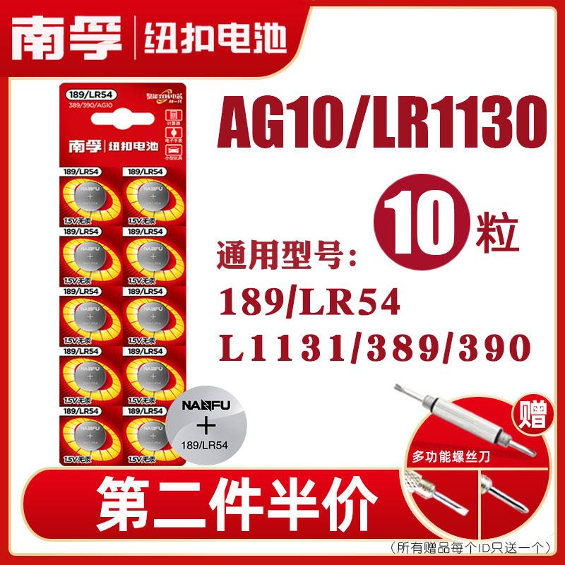 南孚纽扣电池AG10 LR1130 L1131 LR54 389A 390电子手表卡西欧计算器1.5V碱性189温度计激光笔玩具圆形十粒