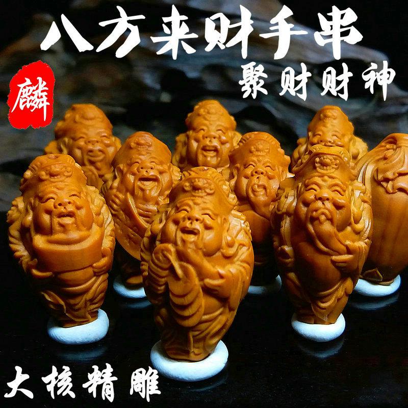 橄榄核雕刻橄榄胡核雕八方来财聚财八大财神手串手链精雕文玩男女