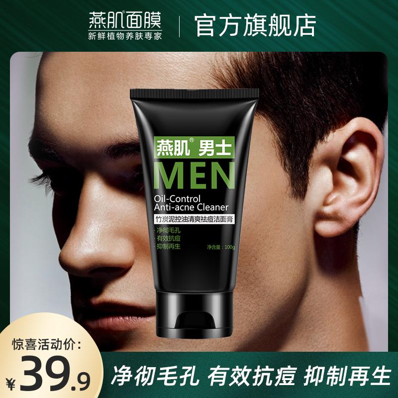燕肌男士洗面奶男用款竹炭泥清潔毛孔潔面乳控油祛痘抗痘吸附黑頭