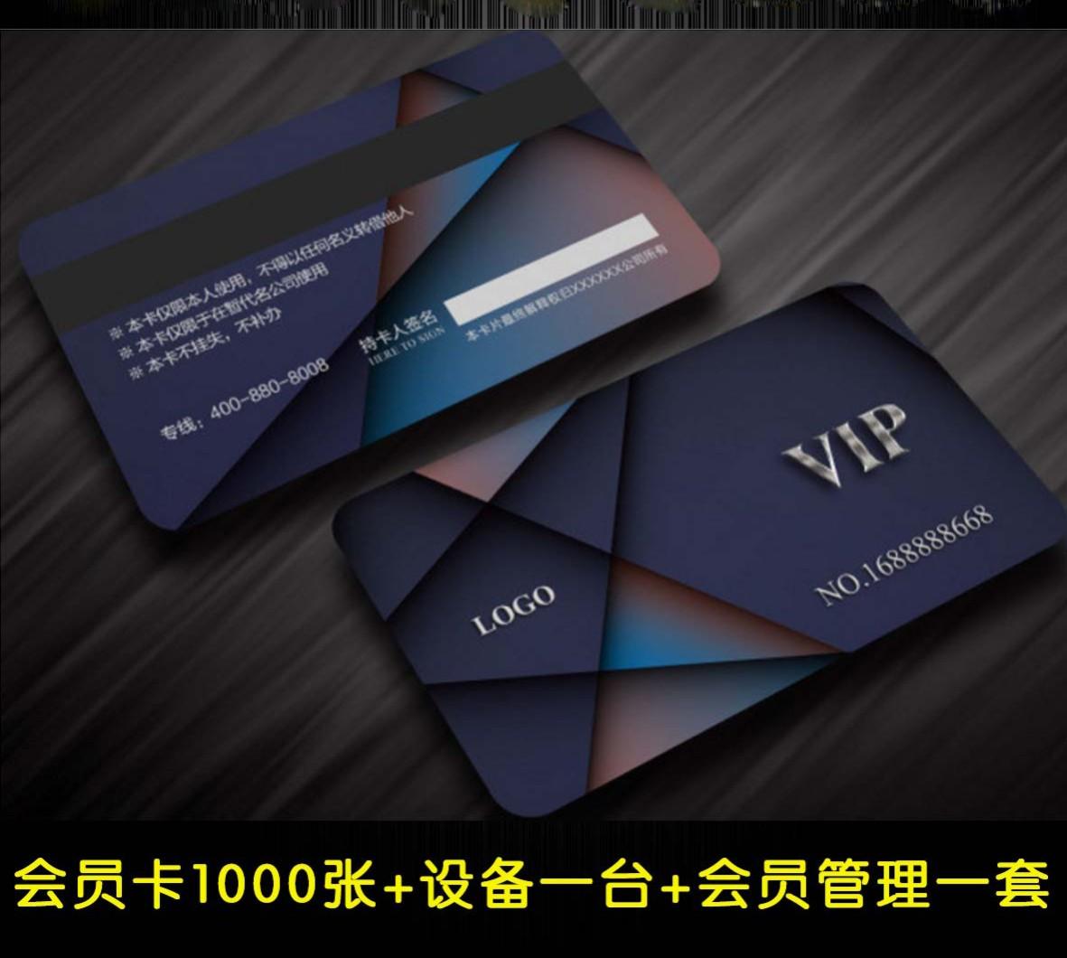 Член карта кредитная карта машинально почетным гостем трубка причина система программное обеспечение член заряжать значение магазин значение VIP интеграция магнитная полоса карты пакет