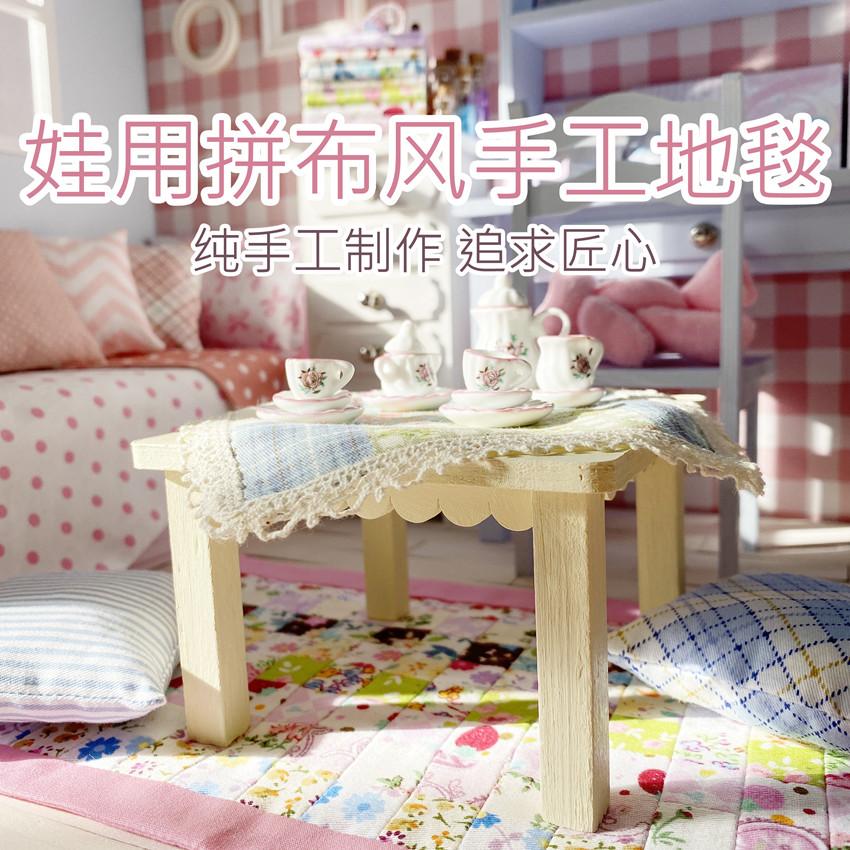 6:4:3 uncle BJD cloth DD carpet Photo Props patchwork lovely tablecloth miniature carpet